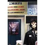 bankokuya_official