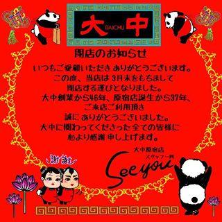 daichu_official