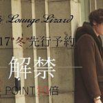 loungelizard_shizuoka